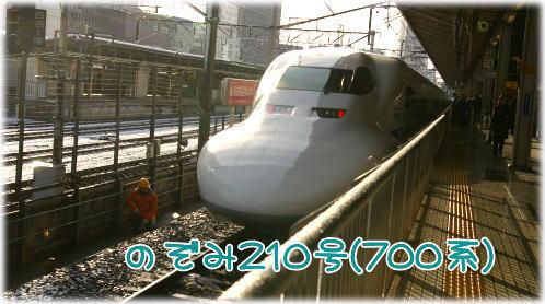 10-02 名古屋参上 5