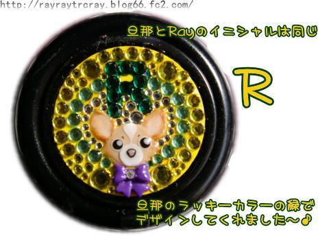10-02 Rayの♪ 1