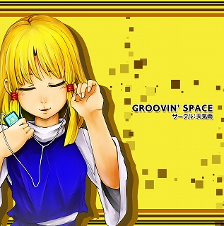 GROOVIN' SPACE ジャケット