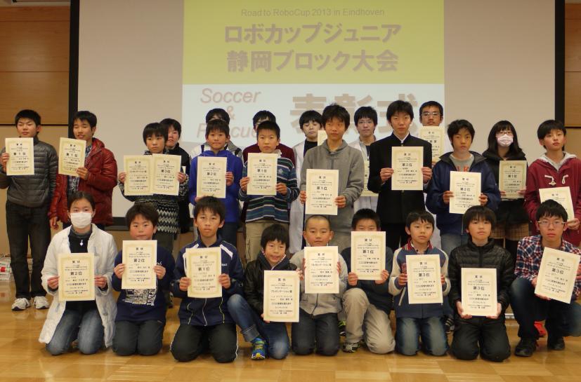 静岡ブロック大会2013.02