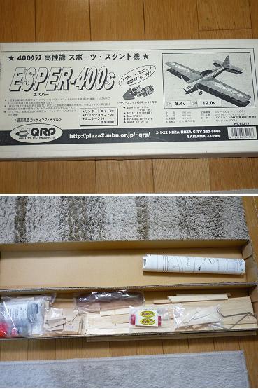 esper-kit.jpg