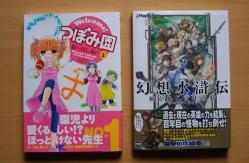 漫画購入20120228_1