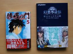 コミックス購入20120323