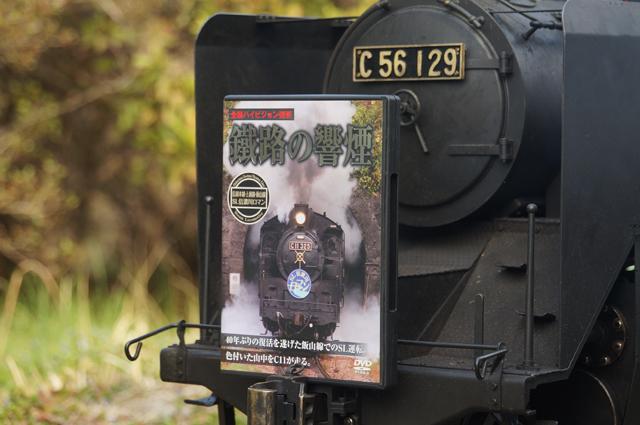 シゴロと鐵路の響煙 上越線・信越本線・飯山線 SL信濃川ロマン