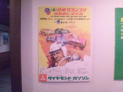 第4回日本グランプリ(FISCO)のポスター