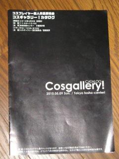 コスギャラリー表紙