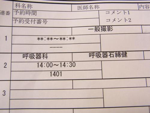 R0012351アスベスト検診