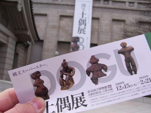 R0012629土偶展チケット