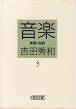 吉田秀和 「音楽」3  朝日文庫