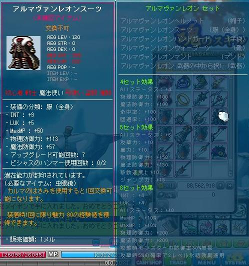 ヴァンレオン鎧