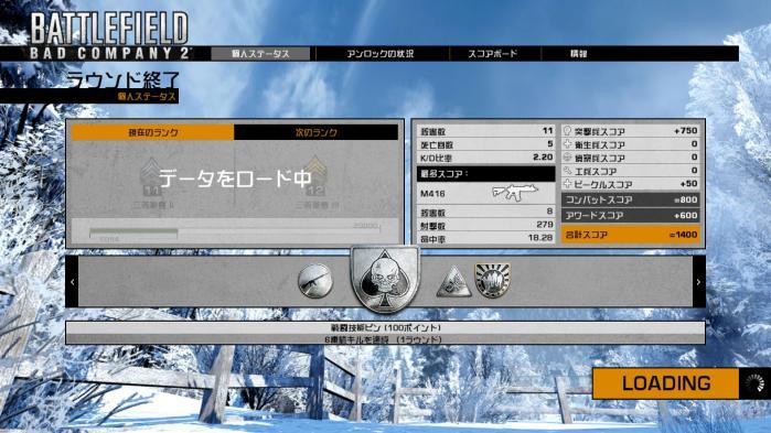 bfbc2game 2010-12-06 20-53-36-610