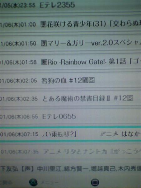2011010518430000.jpg
