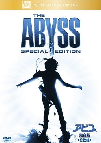 abyss5.jpg