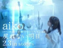 aiko_100203.jpg