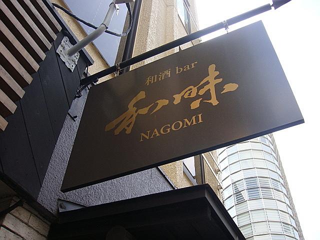 和酒 bar 和味@銀座一丁目