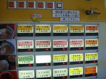 券売機@三豊麺