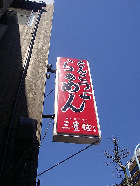 らーめん 三豊麺@八丁堀