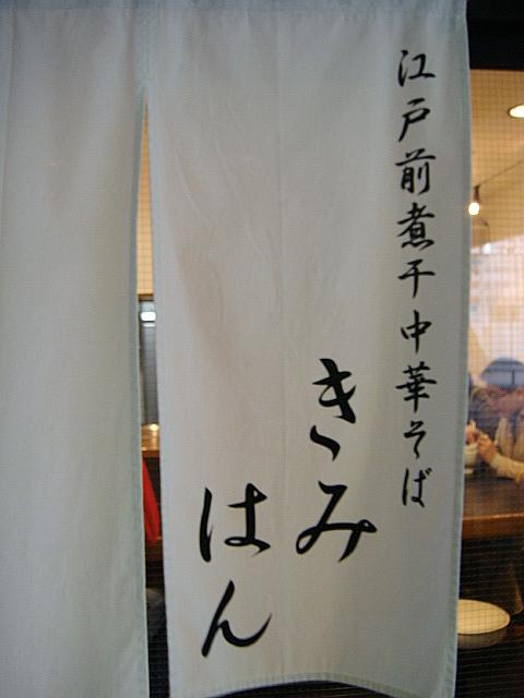 江戸前煮干中華そば きみはん@五反田