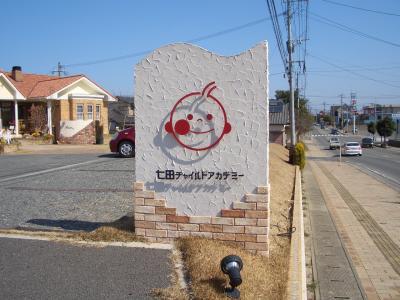 荒尾まちづくり講演会 梅の開花 006