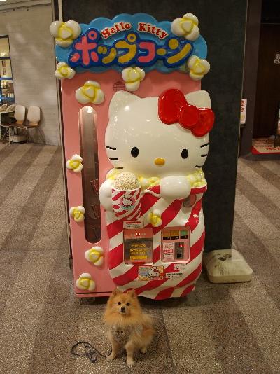 キティちゃんのポップコーン自販機と。