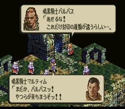 Tactics Ogre (2)