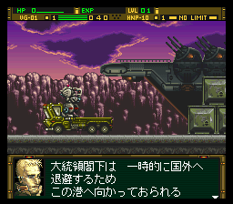 Front Mission - Gun Hazard (J)001