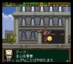 Front Mission - Gun Hazard (J)003