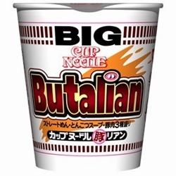 butarian.jpg