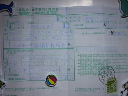P1010509_convert_20110729125247.jpg