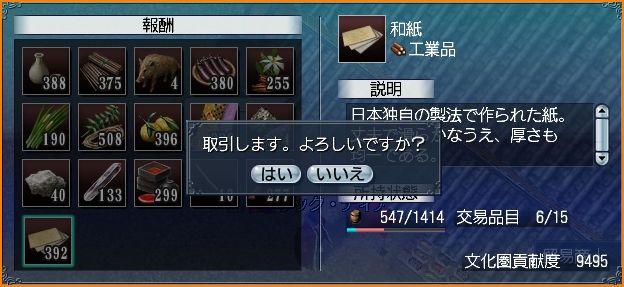 2010-01-02_21-56-15-001.jpg