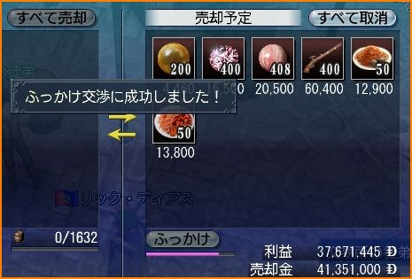 2010-01-02_21-56-15-006.jpg