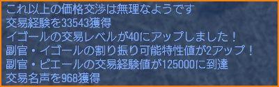 2010-01-02_21-56-15-007.jpg
