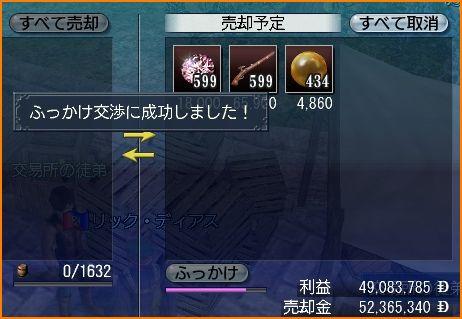 2010-01-02_21-56-15-008.jpg