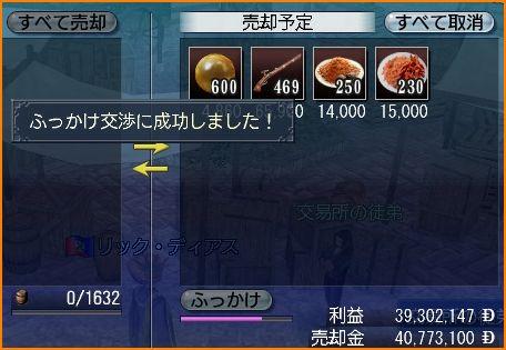 2010-01-02_21-56-15-010.jpg