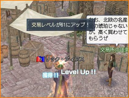 2010-01-02_21-56-15-011.jpg