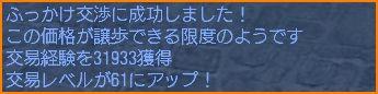 2010-01-02_21-56-15-012.jpg