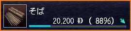 2010-01-08_21-27-47-011.jpg