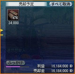 2010-01-08_21-27-47-024.jpg