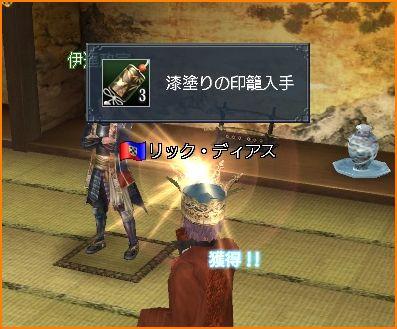 2010-01-11_01-09-37-009.jpg