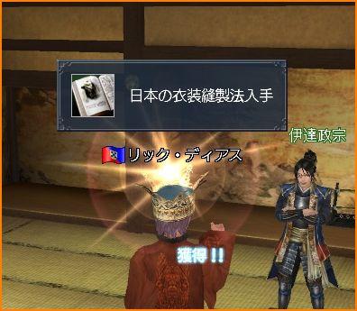 2010-01-11_01-09-37-010.jpg