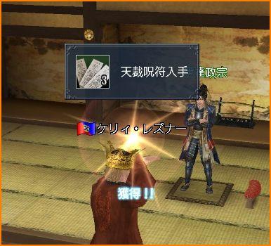 2010-01-11_01-09-37-014.jpg