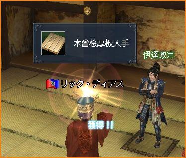 2010-01-11_01-09-37-019.jpg