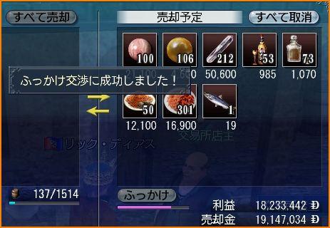 2010-01-15_21-47-15-006.jpg