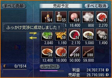 2010-01-15_21-47-15-010.jpg