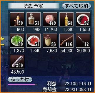 2010-01-15_21-47-15-011.jpg
