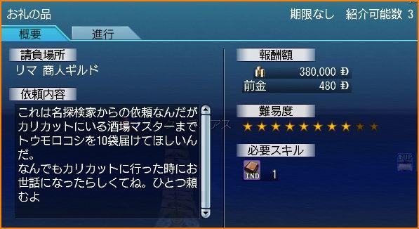 2010-01-16_12-06-45-004.jpg