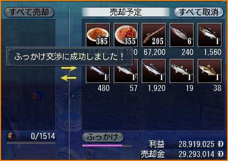 2010-01-16_12-06-45-013.jpg