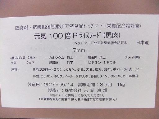 20100515 003