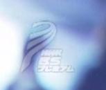 NHKBSプレミアム