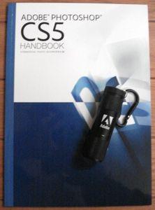 Photoshop CS5ハンドブックとAdobe特製ペンライト